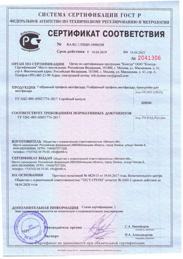 Сертификат профиль г,п.